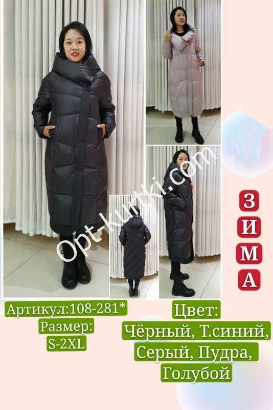 Жіноча куртка «Button»108-281